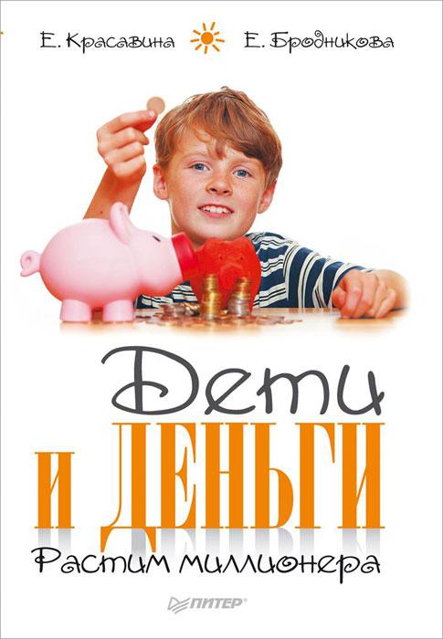 Дети и деньги. Растим миллионера. Е. Красавина, Е. Бродникова