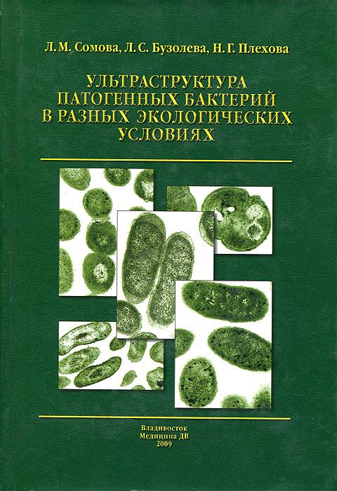Ультраструктура патогенных бактерий в разных экологических условиях