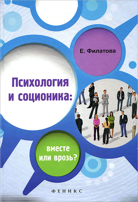 Е. Филатова Психология и соционика. Вместе или врозь?