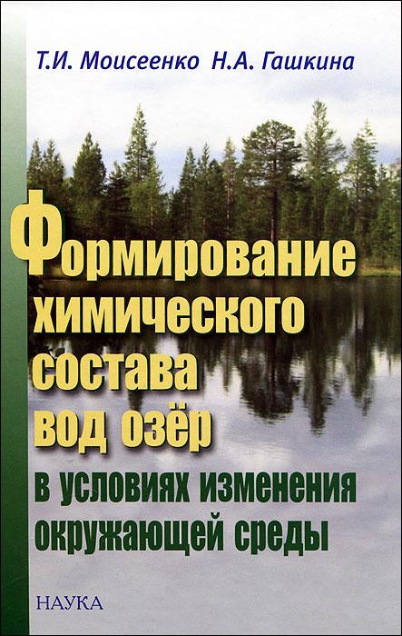 Т. И. Моисеенко, Н. А. Гашкина Формирование химического состава вод озер в условиях изменения окружающей среды