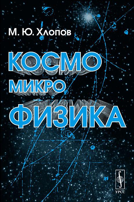 М. Ю. Хлопов Космомикрофизика основы численного анализа