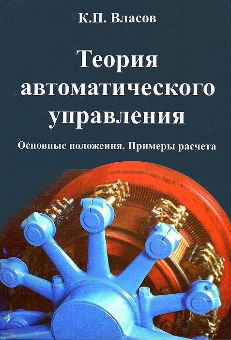 К. П. Власов Теория автоматического управления. Основные положения. Примеры расчета