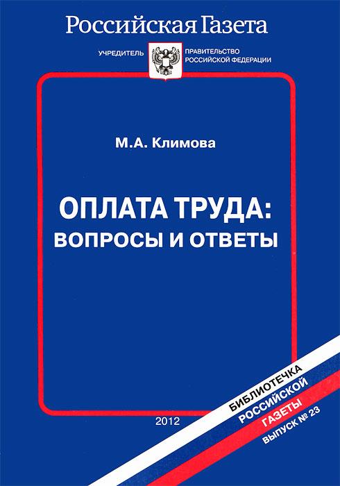 М. А. Климова Оплата труда. Вопросы и ответы