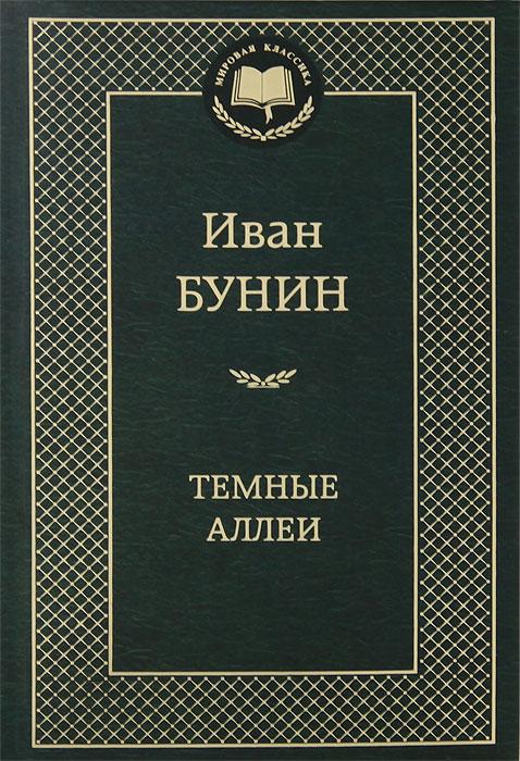 Zakazat.ru: Темные аллеи. Иван Бунин