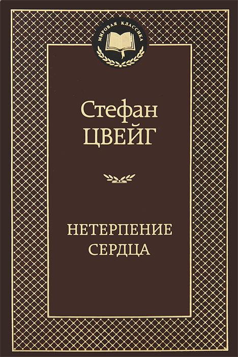 Стефан Цвейг Нетерпение сердца цвейг стефан стефан цвейг новеллы