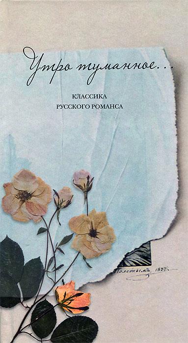 Утро туманное... Классика русского романса нина петровна шевцова колдовское утро сборник стихотворений