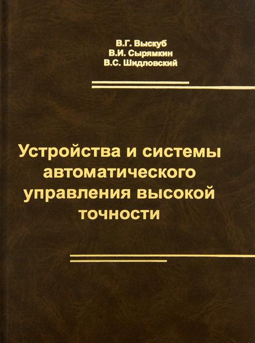В. Г. Выскуб, В. И. Сырямкин, В. С. Шидловский Устройства и системы автоматического управления высокой точности