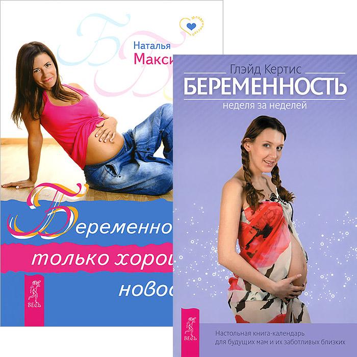 Глэйд Кертис, Наталья Максимова Беременность (комплект из 2 книг) первый год вашего ребенка неделя за неделей