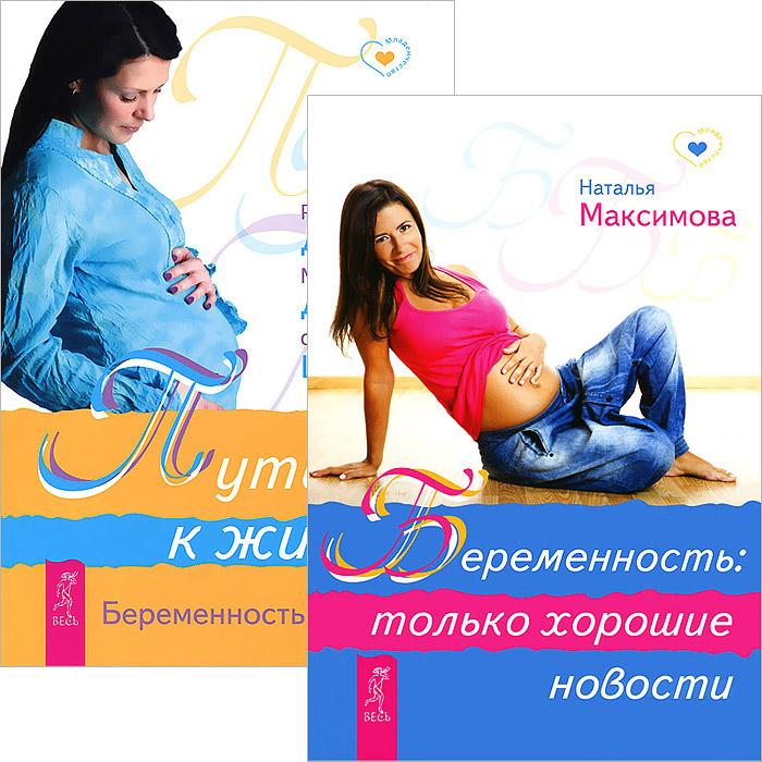 Беременность. Путь к жизни (комплект из 2 книг)