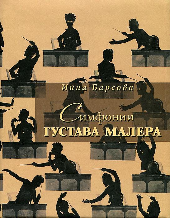 Инна Барсова Симфонии Густава Малера легендарные песни симфоническое кино