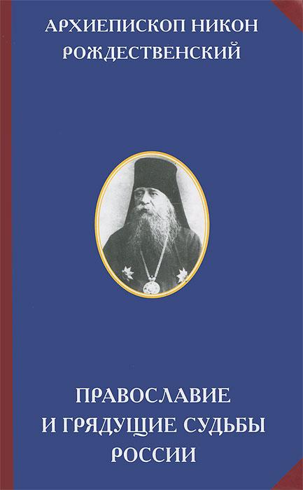Архиепископ Никон (Рождественский) Православие и грядущие судьбы России никон p7700 цена