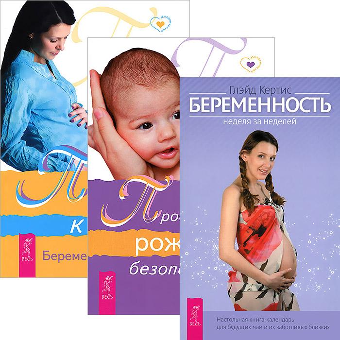 Беременность. Путь к жизни. Пространство рождения (комплект из 3 книг)