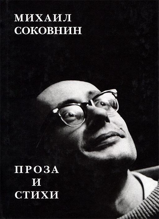 Михаил Соковнин Михаил Соковнин. Проза и стихи купить белый магнитофон