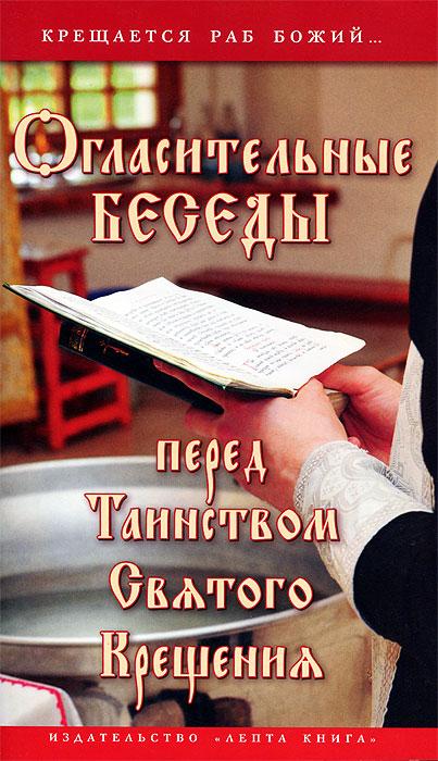 Г. В. Калинина Огласительные беседы перед Таинством Святого Крещения все цены
