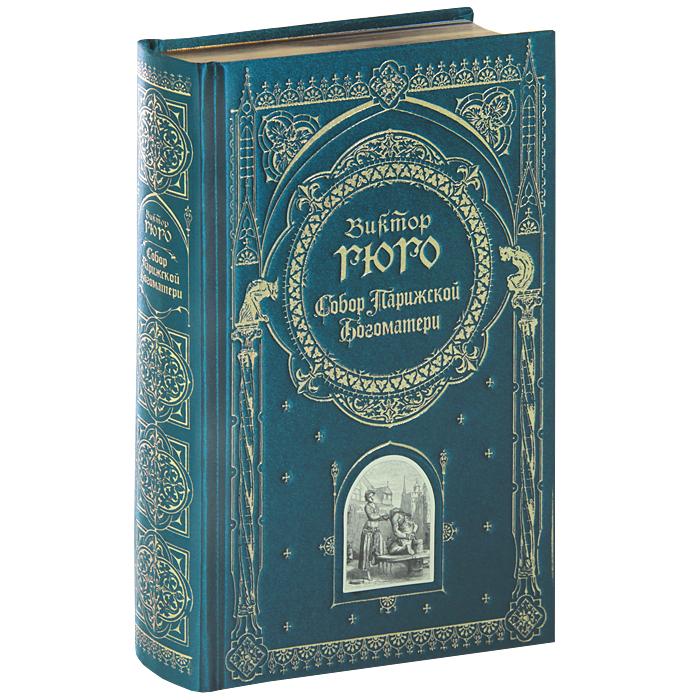 Виктор Гюго Собор Парижской Богоматери (подарочное издание) полноценная жизнь библия с комментариями подарочное издание