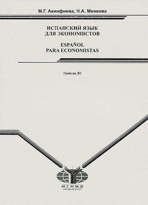Испанский язык для экономистов. Уровень В1