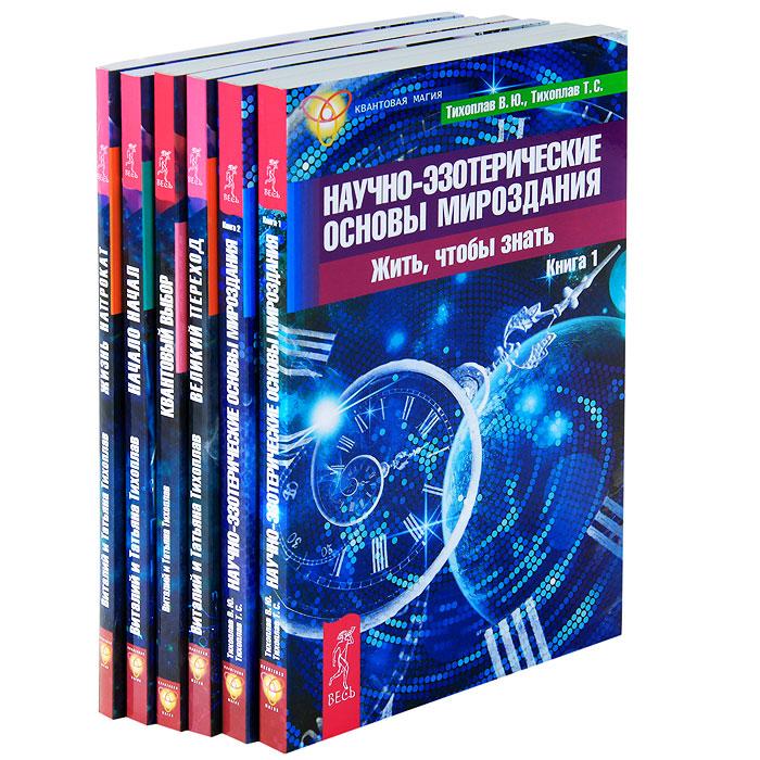 В. Ю. Тихоплав, Т. С. Тихоплав В. и Т. Тихоплав (комплект из 6 книг)