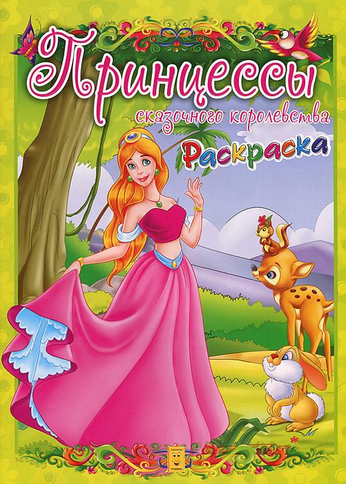 все цены на Принцессы сказочного королевства. Раскраска