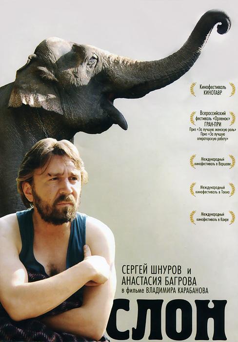 Слон Кинокомпания Ладья
