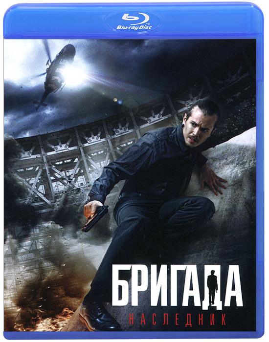 Бригада: Наследник (Blu-ray) нематериальные активы