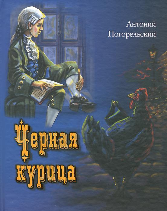 Антоний Погорельский Черная курица, или Подземные жители чёрная курица или подземные жители