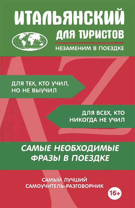 Итальянский для туристов словари издательство аст итальянско русский русско итальянский словарь