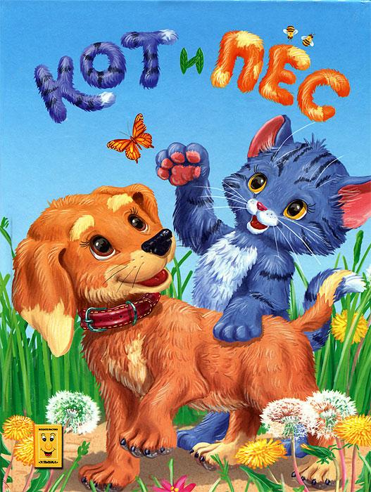 Кот и пес веселые шнурочки любимый пес