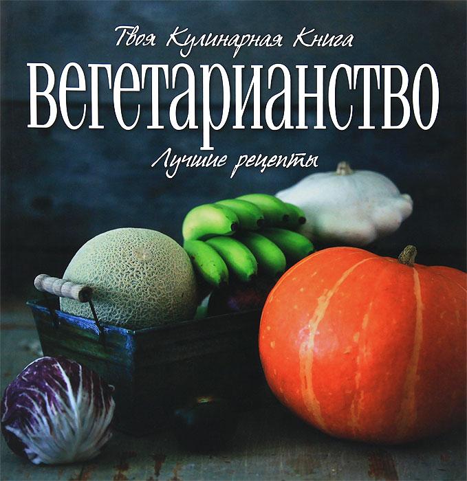 Вегетарианство. Лучшие рецепты ISBN: 978-5-905882-03-6 ивенская о отв за выпуск итальянская кухня оригинальные рецепты от профессионалов