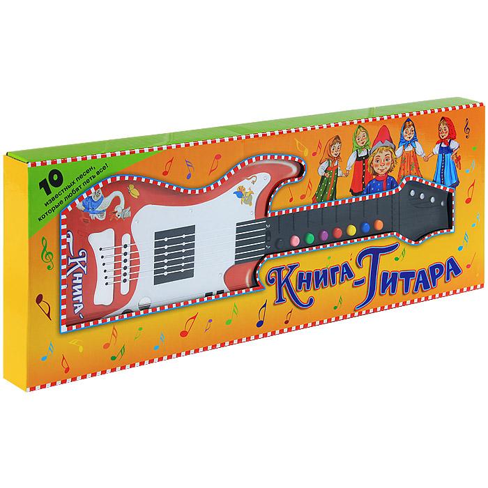 З. Александрова,Татьяна Волгина Книга-гитара. Книжка-игрушка американские струны на гитару