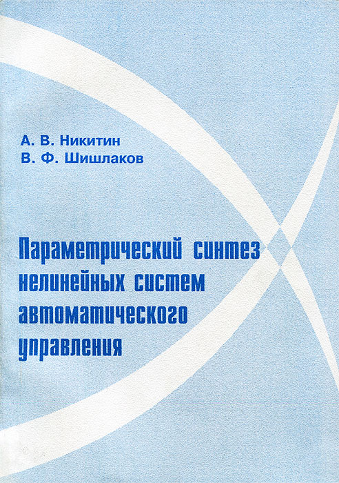А. В. Никитин, В. Ф. Шишлаков Параметрический синтез нелинейных систем автоматического управления