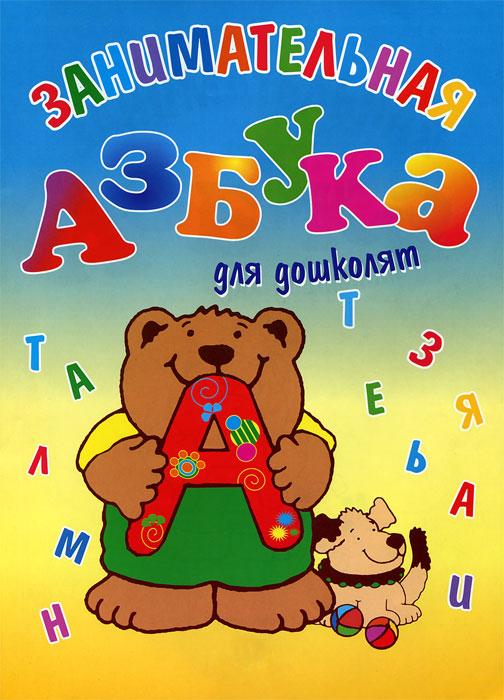 Занимательная азбука для дошколят trefl обучающая игра занимательная азбука 01101