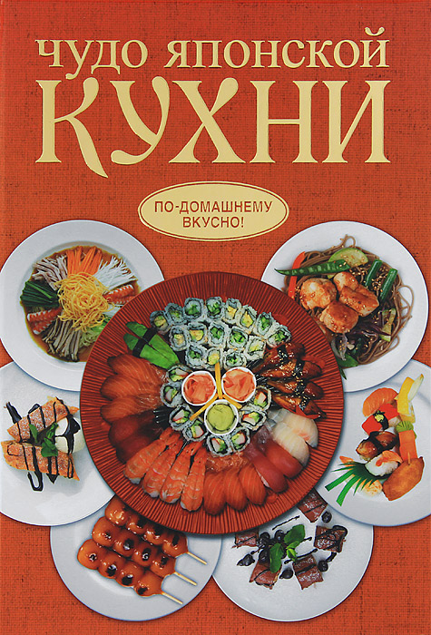Б. В. Калугин Чудо японской кухни набор для приготовления роллов ruges суши