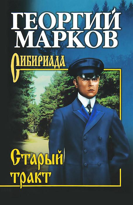 Георгий Марков Старый тракт георгий марков сибирь