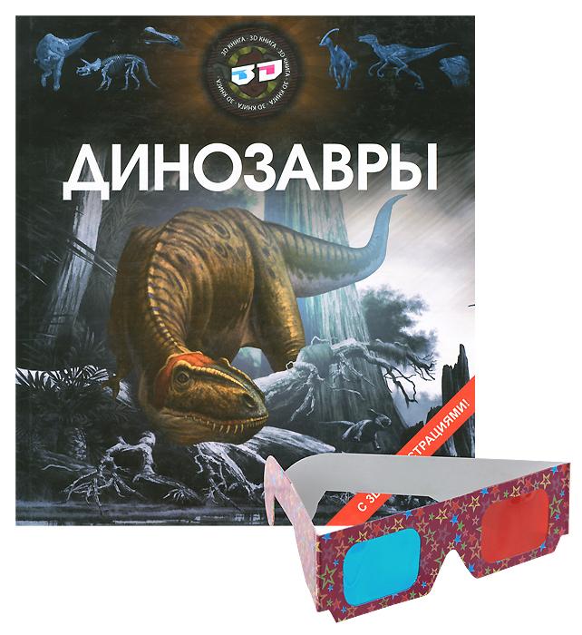 Динозавры (+ 3D очки)