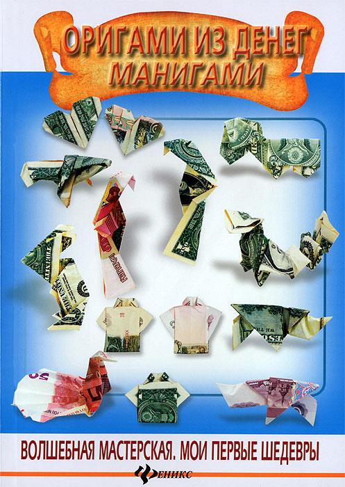 Оригами из денег. Манигами. Роман Мацькив