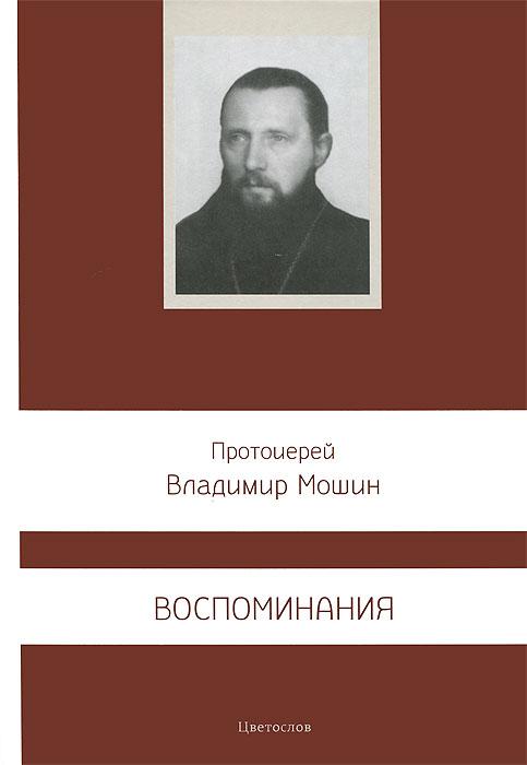 Протоиерей Владимир Мошин Воспоминания гудериан г воспоминания солдата
