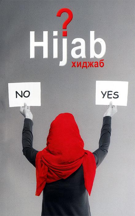 Муртаза Мутаххари Вопрос хиджаба муртаза мутаххари непознанная сущность имама али