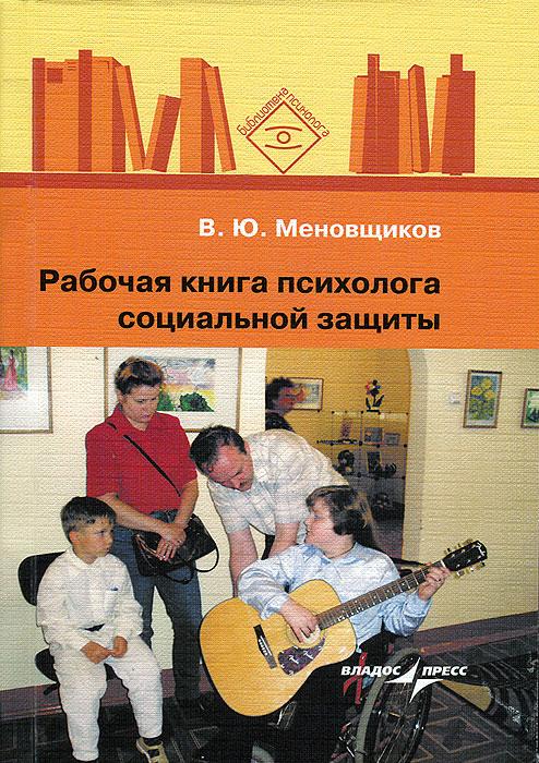 В. Ю. Меновщиков Рабочая книга психолога социальной защиты
