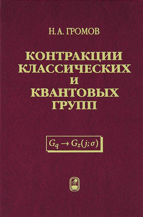Н. А. Громов Контракции классических и квантовых групп