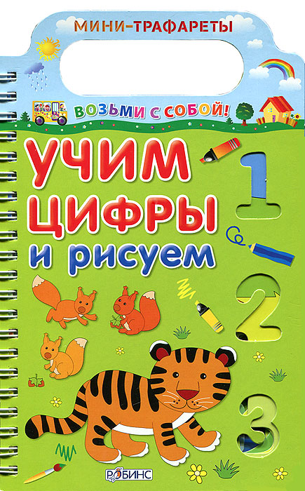 А. Тихонов Учим цифры и рисуем набор весело рисуем