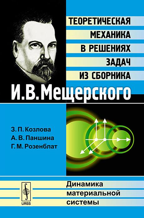 Теоретическая механика в решениях задач из сборника И. В. Мещерского. Динамика материальной системы