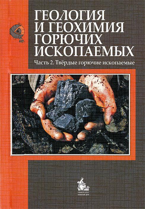 Геология и геохимия горючих ископаемых. Часть 2. Твердые горючие ископаемые