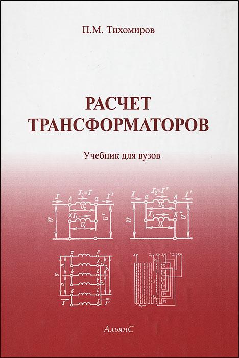 П. М. Тихомиров Расчет трансформаторов контроллер и регулятор для систем охлаждения