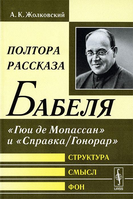 А. К. Жолковский Полтора рассказа Бабеля.