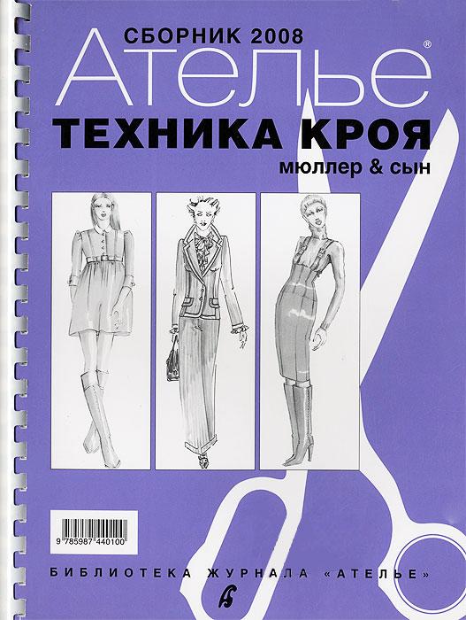 Техника кроя. 2008 юбки
