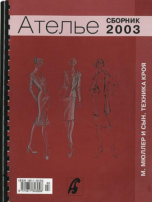 Техника кроя. 2003