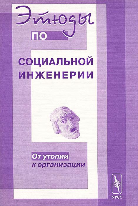 9785397034593 - Этюды по социальной инженерии: От утопии к организации - Книга