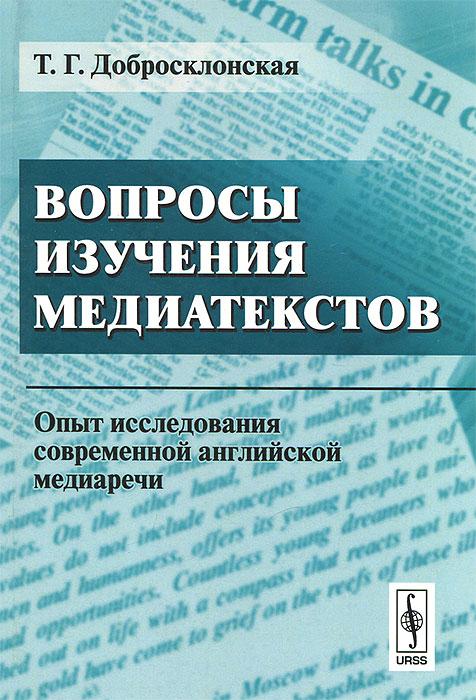 Т. Г. Добросклонская. Вопросы изучения медиатекстов. Опыт исследования современной английской медиаречи