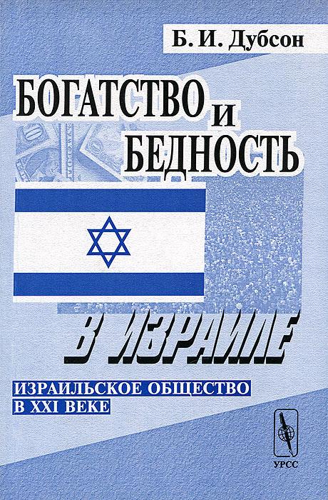 Б. И. Дубсон Богатство и бедность в Израиле. Израильское общество в XXI веке хочу шотландского вислоухого котенка в израиле