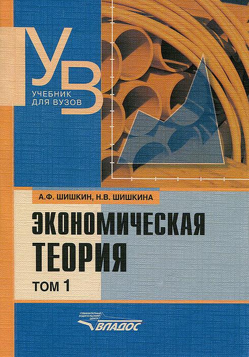 Экономическая теория. В 2 томах. Том 1
